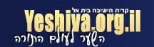 Yeshiva.org.il - שיעורי תורה ויהדות