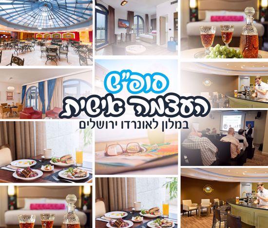 """תמונה של סופ""""ש """"העצמה אישית"""" לזוג במלון לאונרדו ירושלים"""
