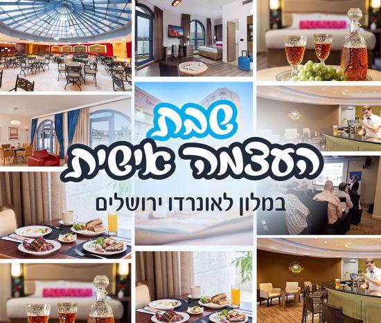 """תמונה של שבת עיון """"העצמה אישית"""" לזוג במלון לאונרדו ירושלים"""