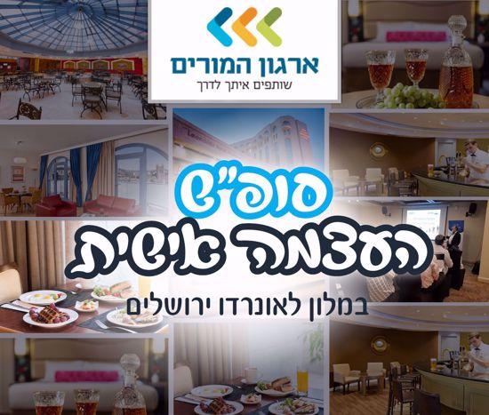 "Picture of ארגון המורים בלבד - סופ""ש ""העצמה אישית"" לזוג במלון לאונרדו ירושלים"