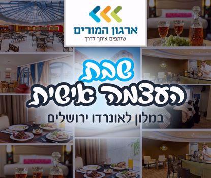 """Picture of ארגון המורים בלבד - שבת """"העצמה אישית"""" לזוג במלון לאונרדו ירושלים"""